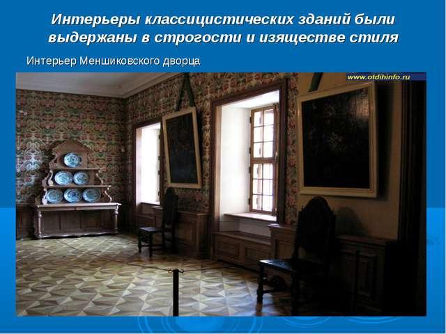 Интерьеры классицистических зданий были выдержаны в строгости и изяществе сти...