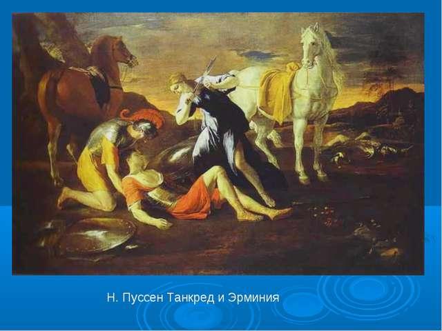 Н. Пуссен Танкред и Эрминия