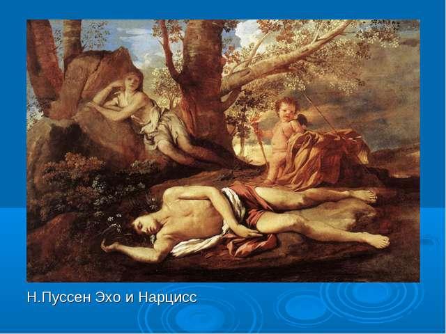 Н.Пуссен Эхо и Нарцисс