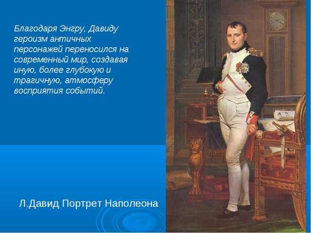 Л.Давид Портрет Наполеона Благодаря Энгру, Давиду героизм античных персонажей...