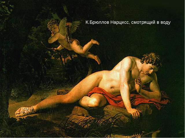 К.Брюллов Нарцисс, смотрящий в воду