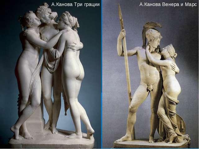 А.Канова Венера и Марс А.Канова Три грации