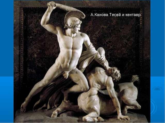 А.Канова Тесей и кентавр