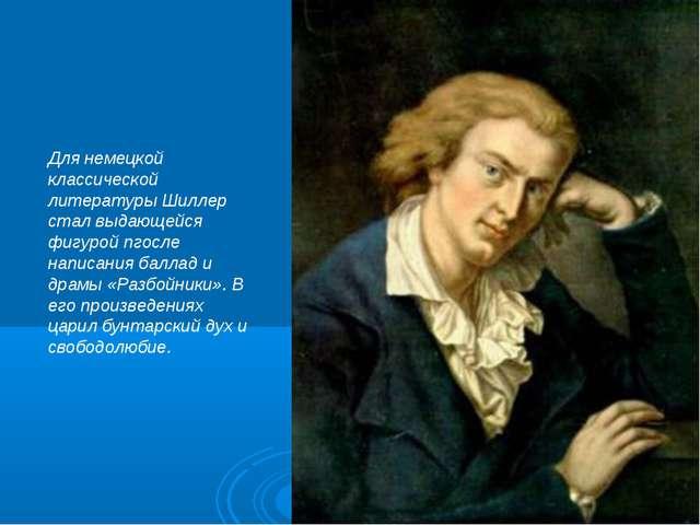 Для немецкой классической литературы Шиллер стал выдающейся фигурой пгосле на...