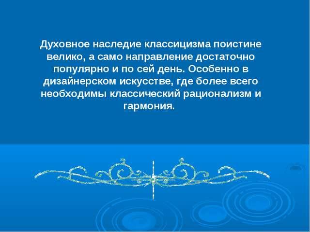 Духовное наследие классицизма поистине велико, а само направление достаточно...