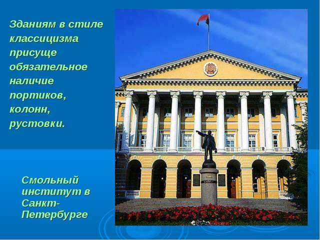 Зданиям в стиле классицизма присуще обязательное наличие портиков, колонн, ру...