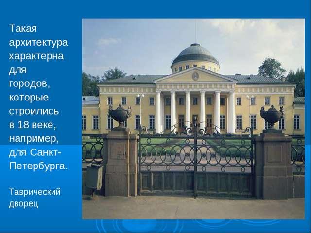 Такая архитектура характерна для городов, которые строились в 18 веке, наприм...