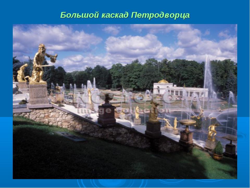 Большой каскад Петродворца