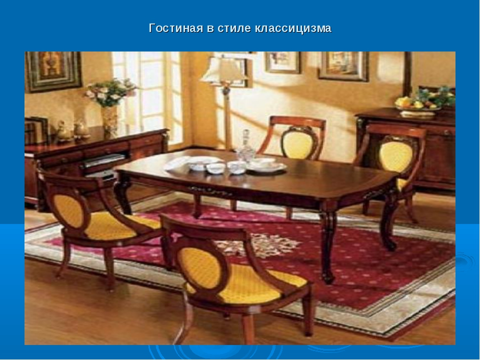 Гостиная в стиле классицизма