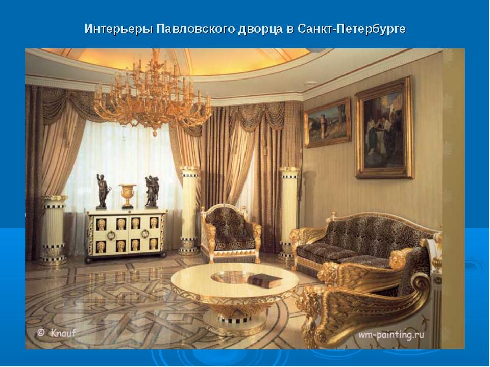 Интерьеры Павловского дворца в Санкт-Петербурге