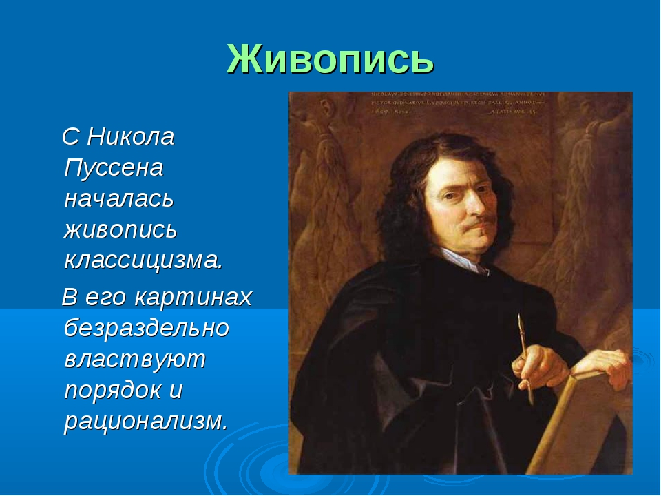 Живопись С Никола Пуссена началась живопись классицизма. В его картинах безра...