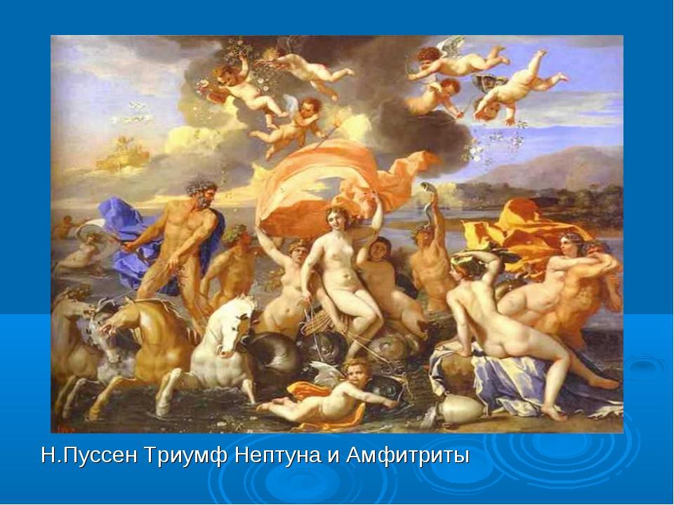 Н.Пуссен Триумф Нептуна и Амфитриты