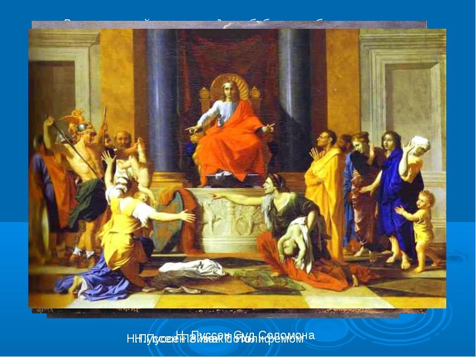 В классической живописи идет обобщение образа, на первый план выходит идея пе...