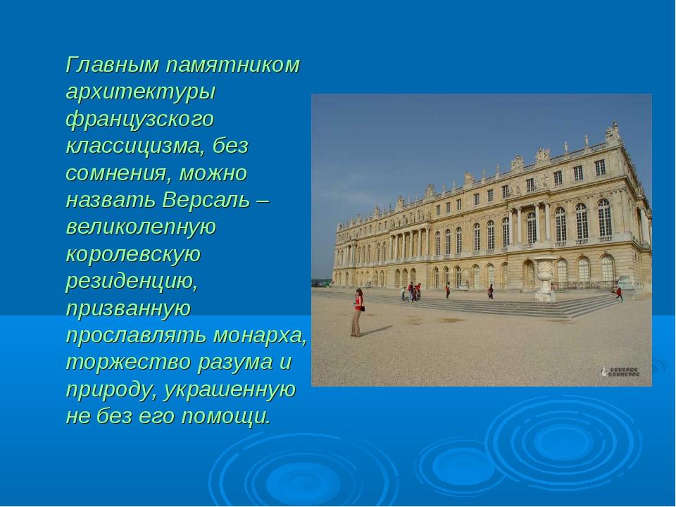 Главным памятником архитектуры французского классицизма, без сомнения, можно...