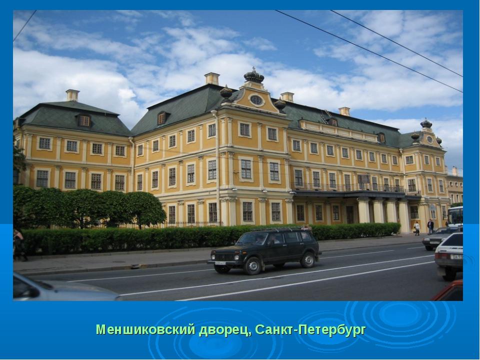 Меншиковский дворец, Санкт-Петербург