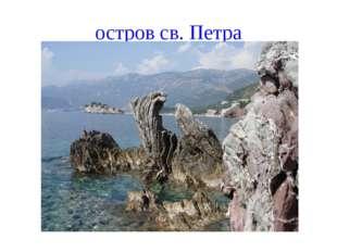 остров св. Петра