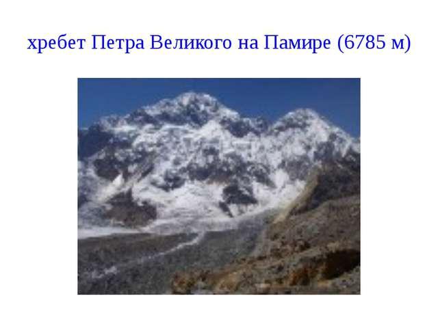 хребет Петра Великого на Памире (6785 м)