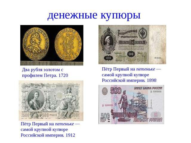 денежные купюры Два рубля золотом с профилем Петра. 1720 Пётр Первый на петен...