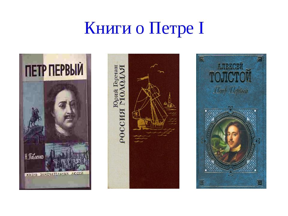 Книги о Петре I