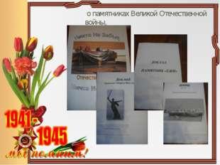 о памятниках Великой Отечественной войны,
