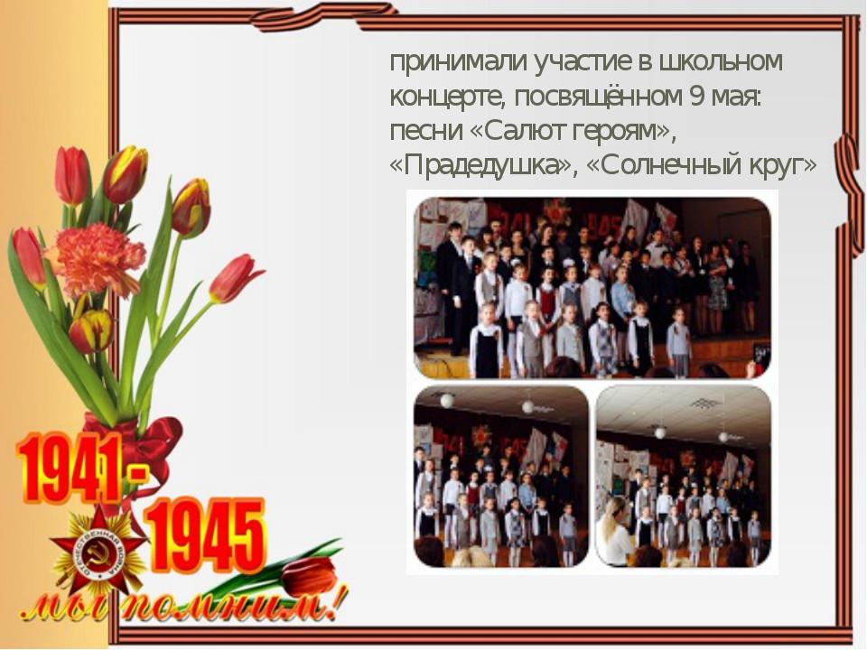 принимали участие в школьном концерте, посвящённом 9 мая: песни «Салют героя...