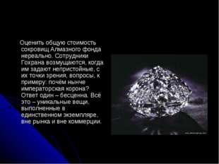 Оценить общую стоимость сокровищ Алмазного фонда нереально. Сотрудники Гохра