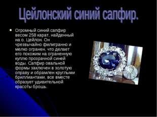 Огромный синий сапфир весом 258 карат, найденный на о. Цейлон. Он чрезвычайн