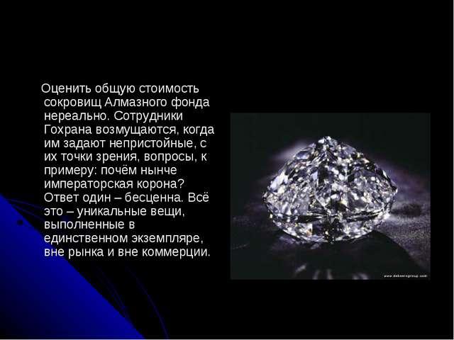 Оценить общую стоимость сокровищ Алмазного фонда нереально. Сотрудники Гохра...