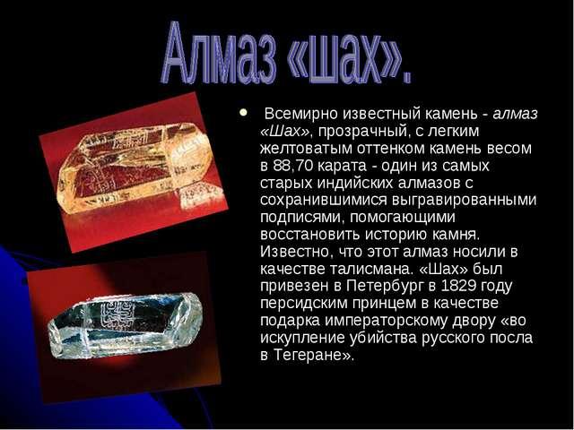 Всемирно известный камень - алмаз «Шах», прозрачный, с легким желтоватым отт...