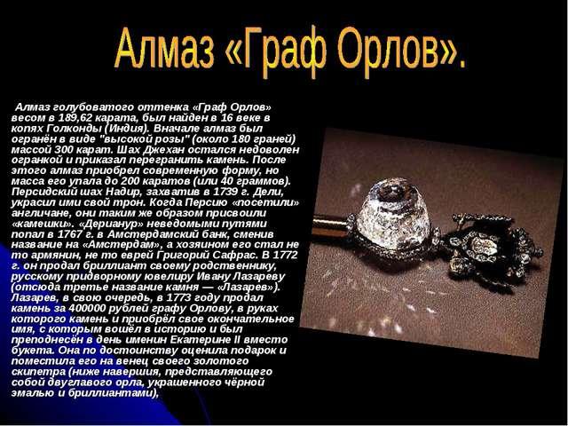Алмаз голубоватого оттенка «Граф Орлов» весом в 189,62 карата, был найден в...