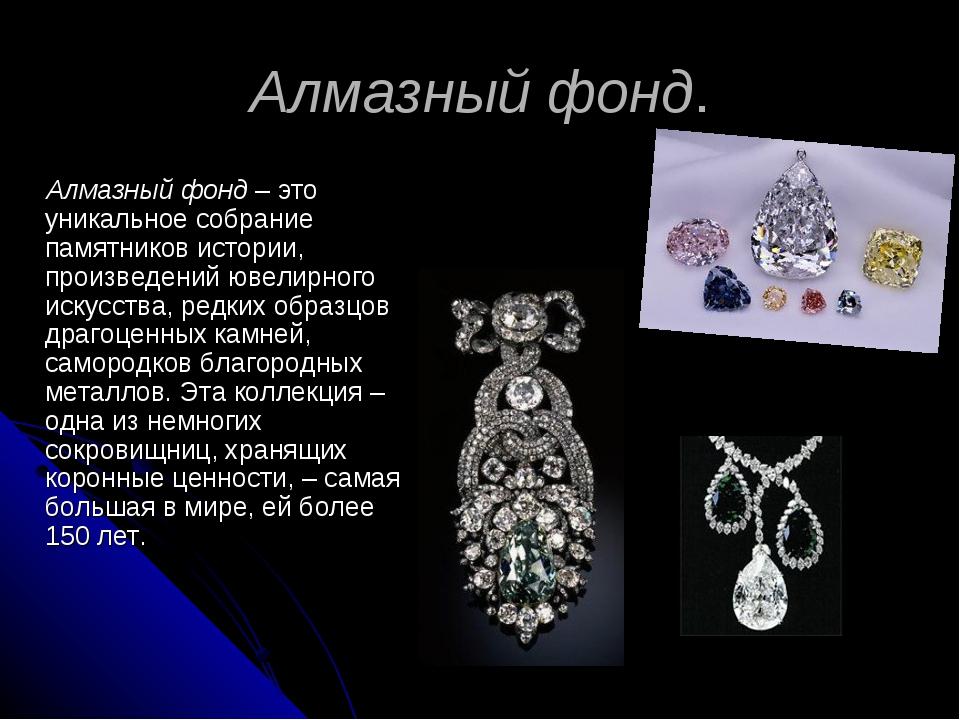 Алмазный фонд. Алмазный фонд – это уникальное собрание памятников истории, пр...