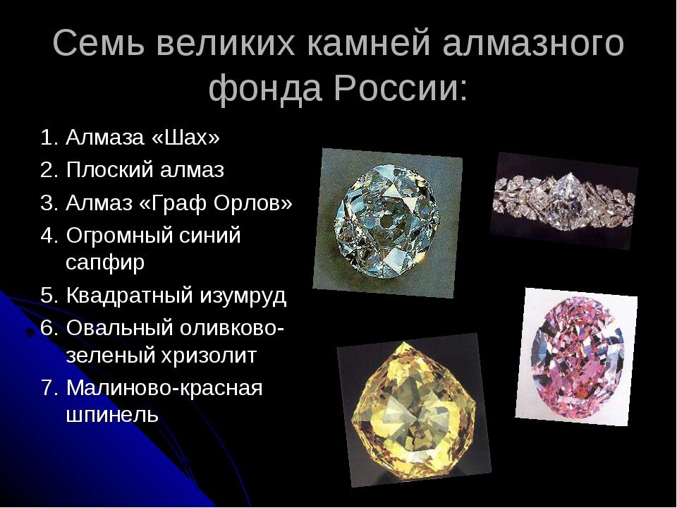 Семь великих камней алмазного фонда России: 1. Алмаза «Шах» 2. Плоский алмаз...