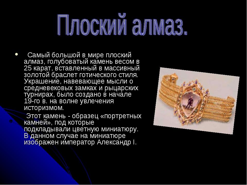 Самый большой в мире плоский алмаз, голубоватый камень весом в 25 карат, вст...