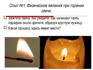 Опыт №1. Физические явления при горении свечи. Зажгите свечу. Вы увидите, как