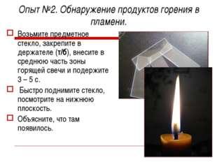 Опыт №2. Обнаружение продуктов горения в пламени. Возьмите предметное стекло,