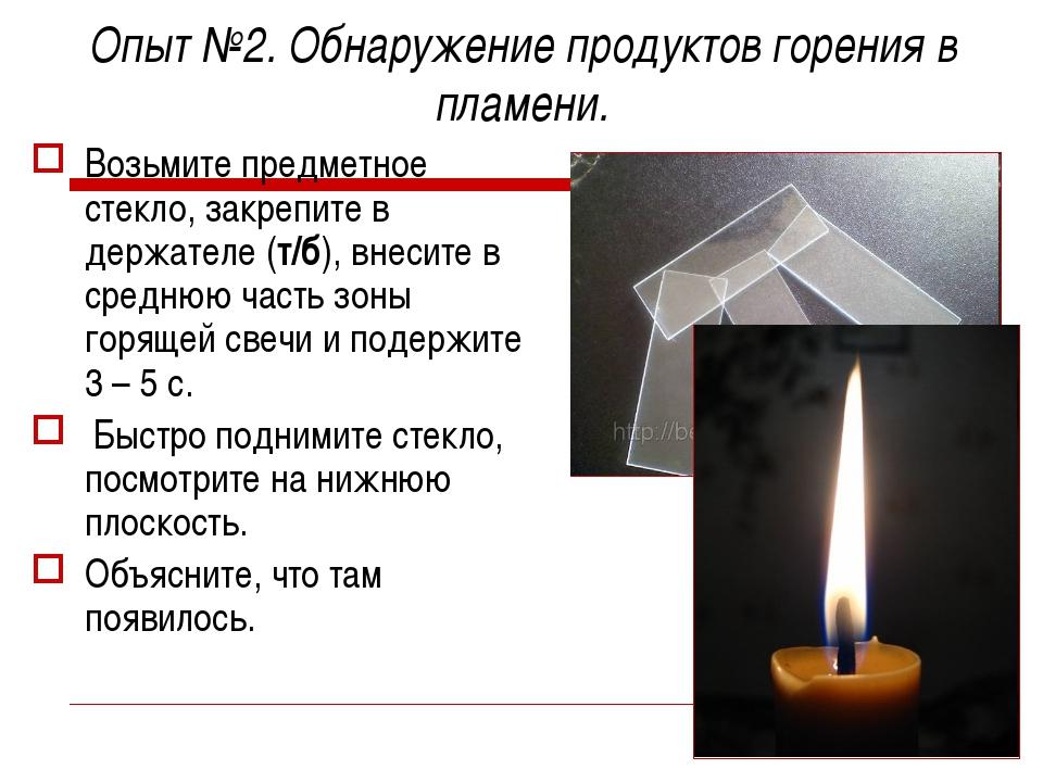 Опыт №2. Обнаружение продуктов горения в пламени. Возьмите предметное стекло,...