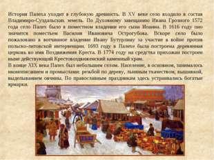 История Палеха уходит в глубокую древность. В XV веке село входило в состав