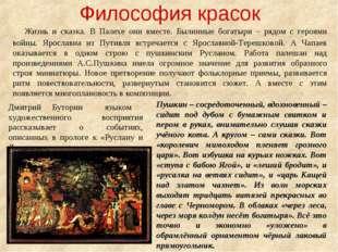 Философия красок Жизнь и сказка. В Палехе они вместе. Былинные богатыри – ряд