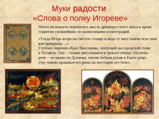 Муки радости «Слова о полку Игореве» Ничто не мешало переносить мысль древнер