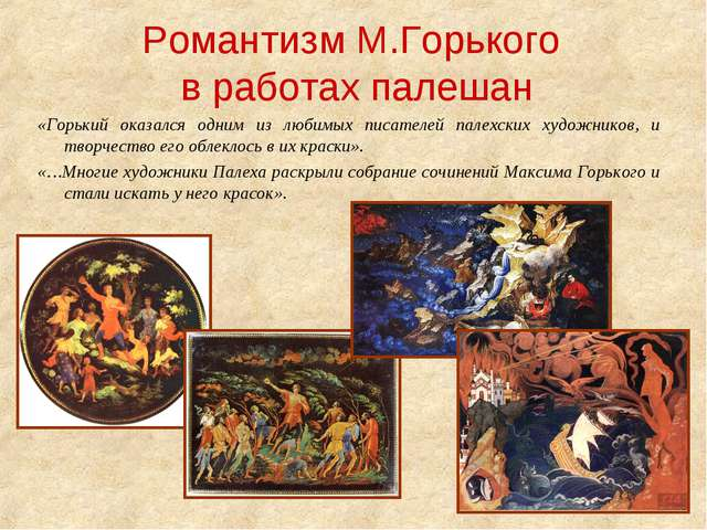 Романтизм М.Горького в работах палешан «Горький оказался одним из любимых пис...