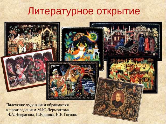 Литературное открытие  Палехские художники обращаются к произведениям М.Ю.Ле...