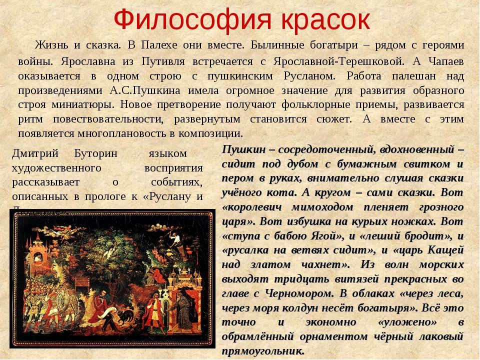 Философия красок Жизнь и сказка. В Палехе они вместе. Былинные богатыри – ряд...