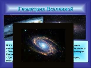 Геометрия Вселенной В XX веке было обнаружено, что геометрия Лобачевского име