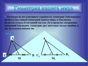 Геометрия нашего мира Несмотря на все кажущиеся странности, геометрия Лобачев