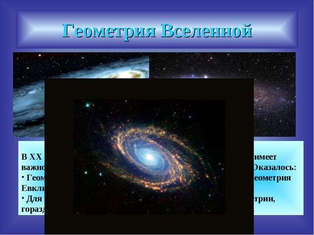 Геометрия Вселенной В XX веке было обнаружено, что геометрия Лобачевского име...