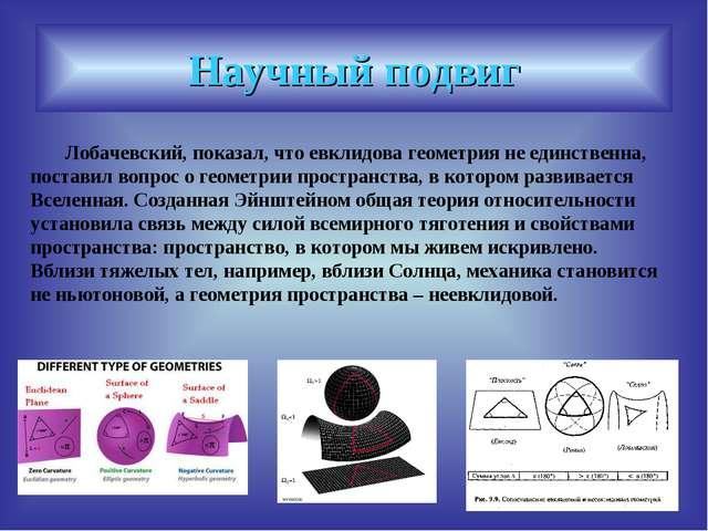Научный подвиг Лобачевский, показал, что евклидова геометрия не единственна,...