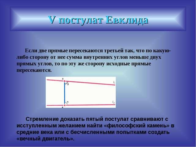 V постулат Евклида Если две прямые пересекаются третьей так, что по какую-либ...