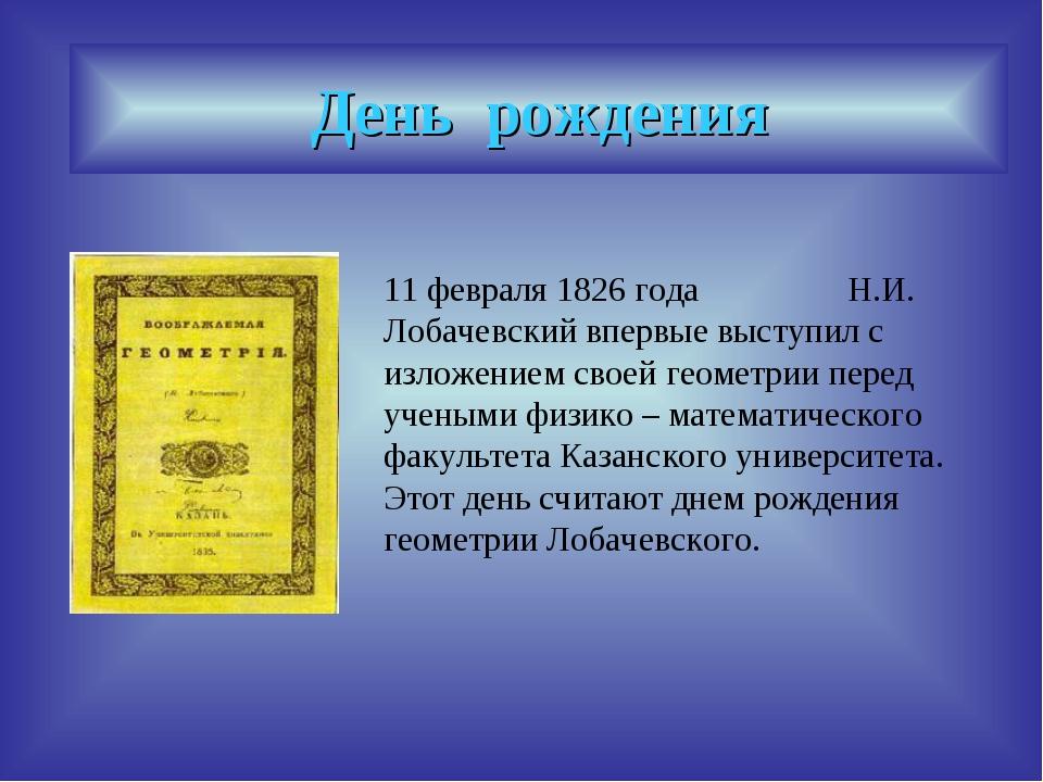 День рождения 11 февраля 1826 года Н.И. Лобачевский впервые выступил с изложе...