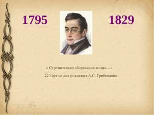 « Стремительно оборванная жизнь…» 220 лет со дня рождения А.С. Грибоедова 179