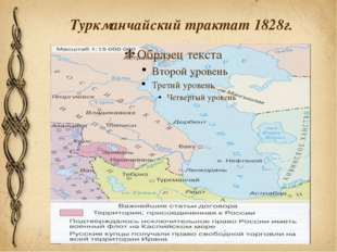 Туркманчайский трактат 1828г.
